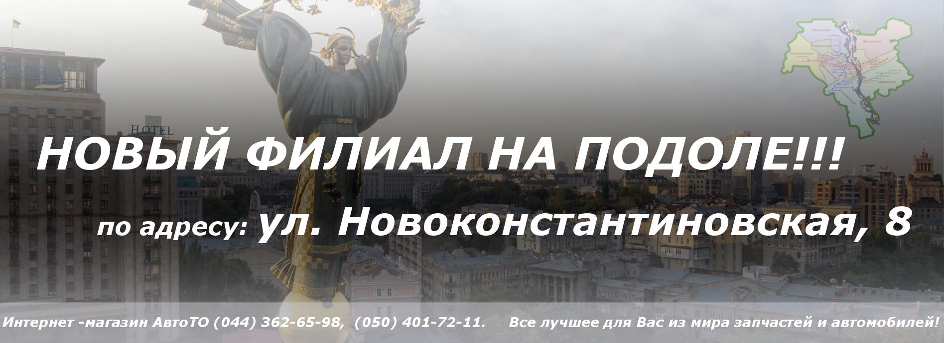 Интернет-магазин АвтоТО
