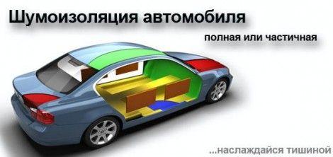 Сделать шумоизоляцию автомобиля